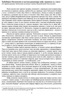 HABIBIJEV_OPSIMISTA-1