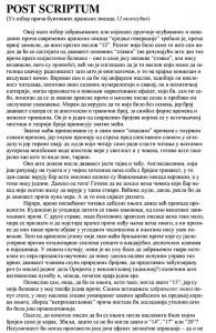 POST_SCRIPTUM-1