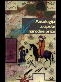 Anthology of Arabic Folk Tales