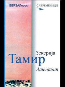 Zakariyya Tamer: The Assassination
