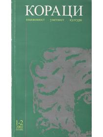 Bagdad Tales = Qiṣaṣ baġdādiyya (Märchen aus Bagdad).