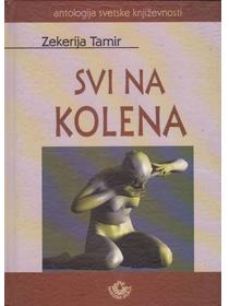 Zakariyya Tamir: Braking The Spirits