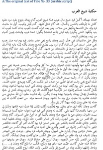 Microsoft Word - Taftaf - the original text of tale No.33_EN