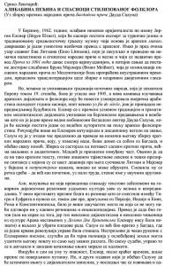 ALIBABINA_PECINA_I_SPASIOCI_STILIZOVANOG_FOLKLORA-1