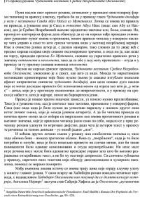 Habibijev Opsimista i njegova recepcija među Arapima i u svetu