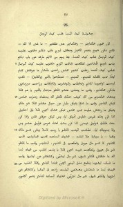 Keyd_en-nisaa'_ghalab_keyd_er-rijaal_AR-1