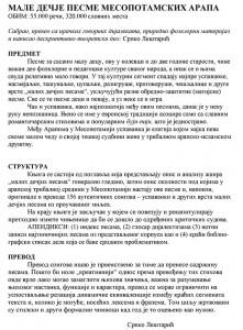Male_decje_pesme_-_Sinopsis