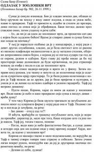 SELVA_BAKR_ODLAZAK_U_ZOOLOSKI_VRT-1