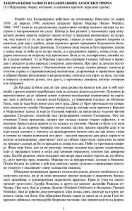 ZABORAVLJENI_ZAPISI_NEZABORAVNIH_ARAPSKIH_PRICA-1