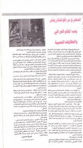 al-mustashriq_S.L._yuHibb_al-maqaam_al-3iraaqi_wa_al-Hikaayaat_al-sha3biyya