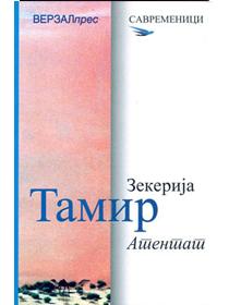 Zekerija Tamir: Atentat