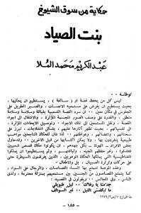 14 bint aS-Sayyaad-1