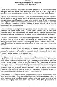 Beseda_povodom_nagrade-1