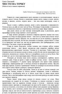 Mesto_na_tocku-1