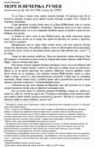 More_i_vecernja_rumen-1