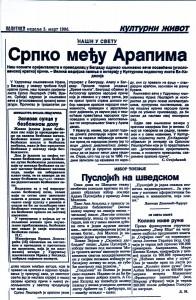 Srpko_medju_Arapima1