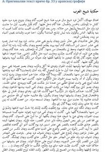 Microsoft Word - Taftaf - originalni tekst price br.33_SR