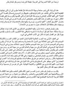 """Arapski prevod pogovora uz roman """"Glasovi"""" Sulejmana Fajada"""